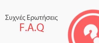 Συχνές Ερωτήσεις (FAQ)