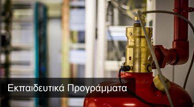 Πυρασφαλεια Εκπαιδευτικά Προγράμματα